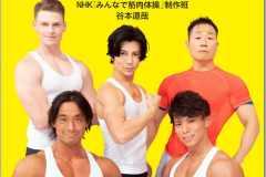 NHK「みんなで筋肉体操」のDVD付ブックが登場。筋トレ実践メニューや、武田真治さんらのインタビューも収録