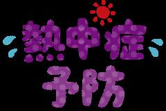 熱中症対策には「WBGT(暑さ指数)」も重要に。日本スポーツ協会、6年ぶりに「熱中症予防ガイドブック」改訂