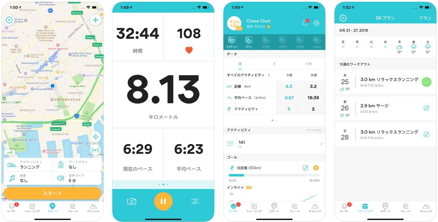 距離 アプリ た 歩い