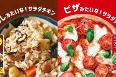 """""""サラダチキン元祖""""のアマタケ、「ピザ味」「鶏めし味」を発売"""
