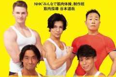 「みんなで筋肉体操」ブックの刊行記念イベント開催。トーク&筋トレ実演ほか、オリジナルグッズプレゼントも