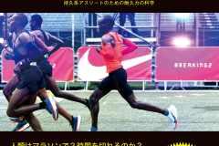 """人類はフルマラソンで2時間を切れるのか?""""限界""""にまつわるベストセラー本、日本版で刊行"""
