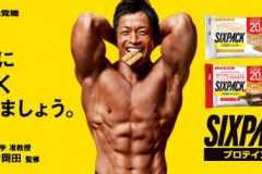 バズーカ岡田監修「SIXPACKプロテインバー」にクランベリー味が登場。食物繊維6gもプラス