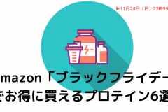 Amazon「ブラックフライデー」でお得に買えるプロテイン6選