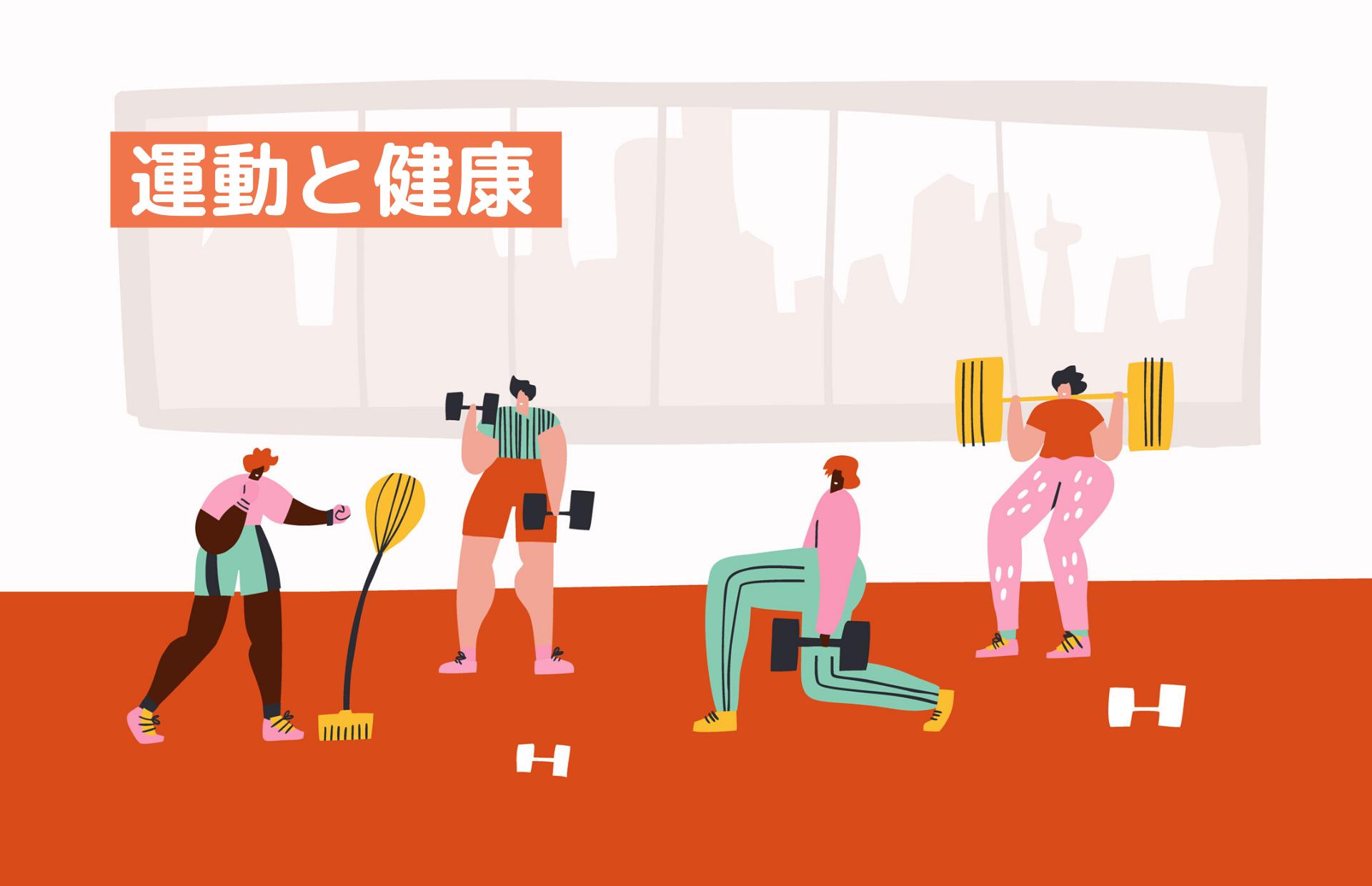 なぜ「体を動かすと健康にいい」と言われるのか。運動がもたらす4つの ...