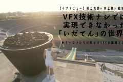 VFX技術ナシでは実現できなかった『いだてん』の世界観。尾上克郎×井上剛×結城崇史が語る制作の裏側とは