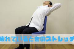 疲れているときに。座ったままできる疲労回復ストレッチをカラダファクトリーの整体師が解説