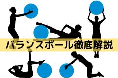 バランスボールを徹底解説。効果と使い方、筋トレ&体幹トレーニングメニュー