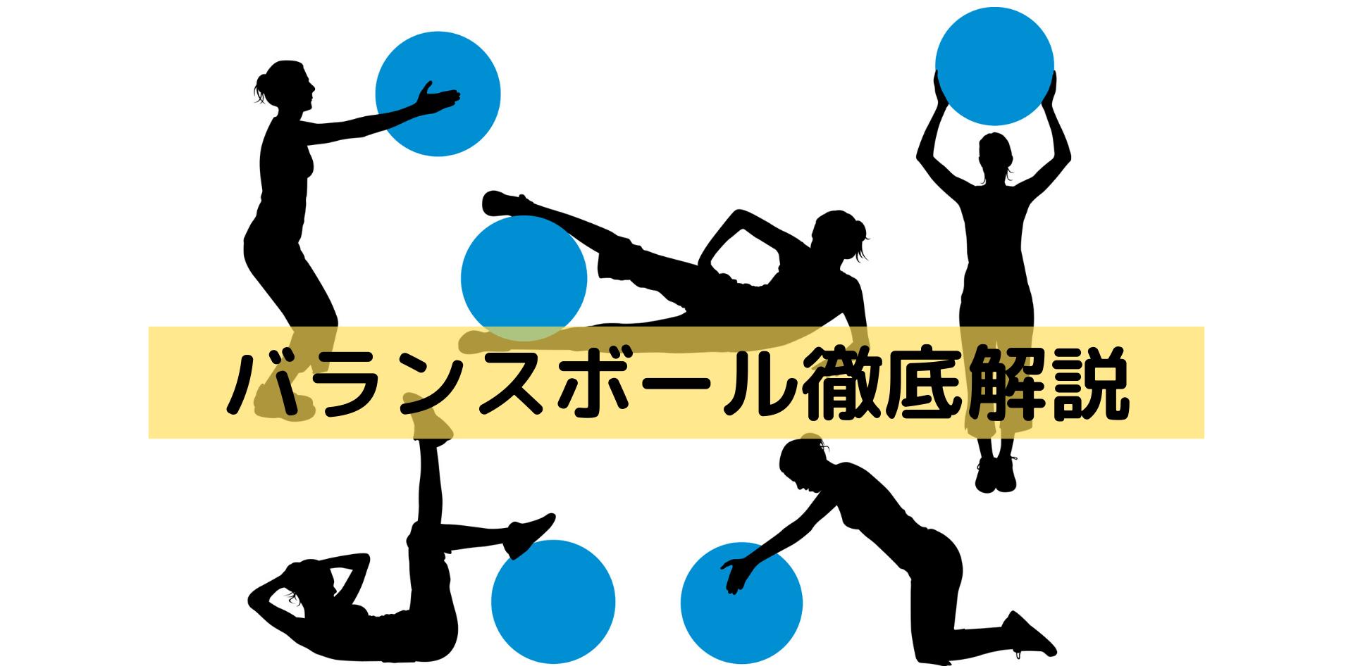 体幹トレーニング 筋トレ