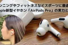 """Apple新型イヤホン「AirPods Pro」は、""""スポーツイヤホン""""としてどう使える?その実力をレビュー"""