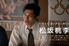 松坂桃李インタビュー「ひとつのことをなし遂げるため、まわりの顔色を伺うことなく、やろうと押し出していく人は強いし、いろんな人を惹きつける」(いだてん)