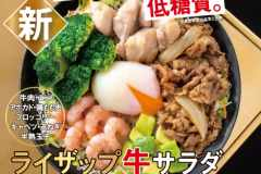 RIZAP×吉野家コラボ第2弾「ライザップ牛サラダエビアボガド」登場。高タンパク質で低糖質、野菜不足も補う