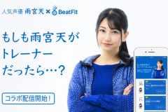 人気声優・雨宮天さんがトレーナーに。フィットネスアプリ「BeatFit」でラン&筋トレをガイド