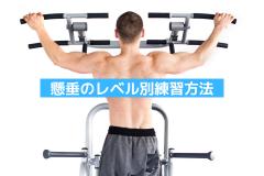 上半身を鍛える筋トレ「懸垂(チンニング)」の効果と正しいやり方。懸垂ができない人の練習方法も解説