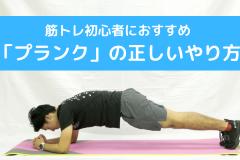 体幹を鍛えるトレーニング「プランク」の正しいポーズと効果的なやり方
