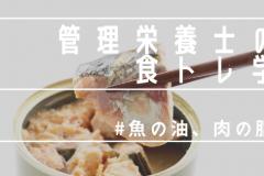 魚は油が多いから太る?お肉の脂質とはどう違う?│管理栄養士の食トレ学