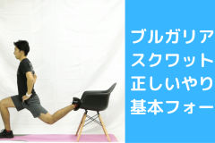 動画<家でできる筋トレ>下半身の筋肉に効果的。ブルガリアンスクワットの正しいやり方&基本フォーム