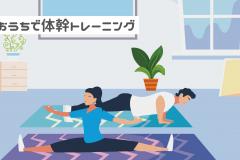 家でできる体幹トレーニング│器具なし&静かに運動できる室内メニュー8選