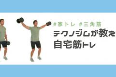 肩の筋肉「三角筋」の鍛え方。ダンベルを使ったトレーニングメニュー│テクノジムが教える自宅筋トレ