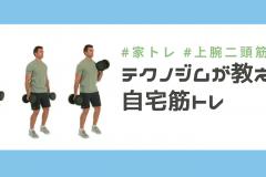 腕の筋肉「上腕二頭筋」の鍛え方。ダンベルを使ったトレーニングメニュー│テクノジムが教える自宅筋トレ