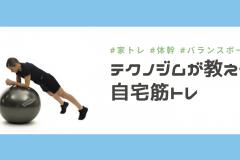 バランスボールで「体幹」を鍛える。おすすめトレーニングと効果を高めるポイント│テクノジムが教える自宅筋トレ