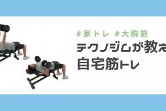 胸の筋肉「大胸筋」の鍛え方。ダンベルを使ったトレーニングメニュー│テクノジムが教える自宅筋トレ