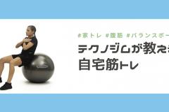 バランスボールで「腹筋」を鍛える。おすすめトレーニングと効果を高めるポイント│テクノジムが教える自宅筋トレ