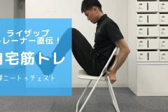 イスに座りながら下っ腹を凹ませる!腹筋下部トレーニング│ライザップトレーナー直伝!自宅筋トレ