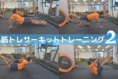 動画解説:家でできるランニング練習。筋トレサーキットトレーニングで筋肉と持久力を鍛える(後編)