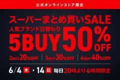 アルペンが「スーパーまとめ買いSALE」開催へ。アディダス、ニューバランスなど人気ブランドが最大半額