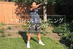 自宅筋トレ器具「ケトルベル」の効果・重さ・おすすめのトレーニングメニュー7選