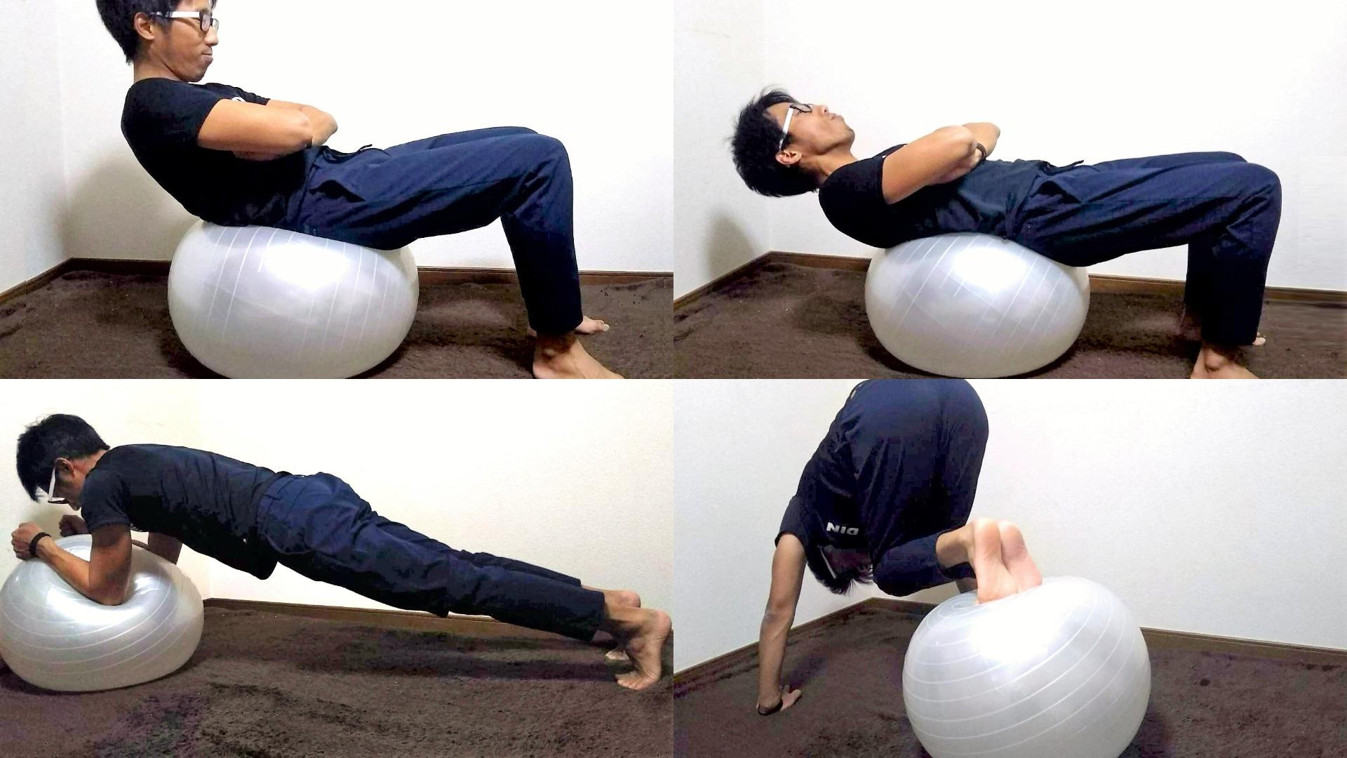 体感 バランス ボール