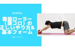 10回×3セット。腹筋ローラー(膝コロ)の正しいやり方・基本フォーム[動画:家でできる筋トレ]
