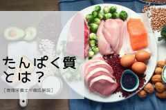 「たんぱく質」とは?その働き・種類・特徴、たんぱく質が多いおすすめ食品と摂取のポイント[管理栄養士監修]