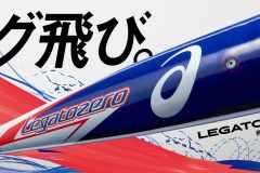 アシックス、業界初の空気を入れて使う野球バット「LEGATOZERO(レガートゼロ)」発売へ