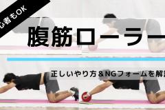 「腹筋ローラー(膝つき)」の正しいフォーム、効果的なやり方