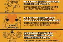リーボック、フェイスカバー(マスク)着用に伴う運動時のガイドライン発表。ポイントは?
