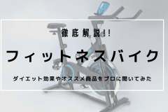 フィットネスバイク徹底解説。自宅トレーニングの強い味方、そのダイエット効果やオススメ商品をプロに聞いてみた