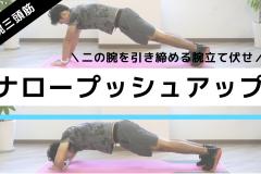 動画解説:二の腕を引き締める。「ナロープッシュアップ」の正しいやり方