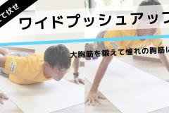 手幅を広くした「腕立て伏せ」で二の腕&胸の筋肉を鍛える