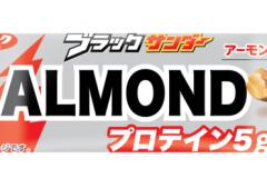 プロテイン5g配合の「ブラックサンダーALMOND」発売へ
