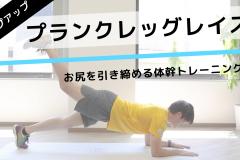 動画解説:体幹&ヒップアップに効果的!「プランクレッグレイズ」の正しいやり方