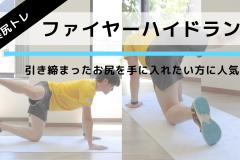 動画解説:ヒップアップ効果が期待できる美尻トレーニング。「ファイヤーハイドラント」の正しいやり方