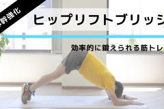 動画解説:体幹強化&ポッコリお腹を引き締める!「ヒップリフトブリッジ」の正しいやり方