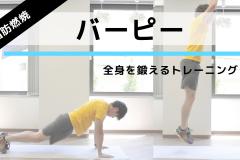 脂肪燃焼&体力アップに効果的な有酸素運動「バーピー」の正しいやり方