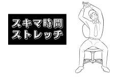 【ストレッチ】猫背矯正、ぽっこり下腹の引き締めに!体幹を鍛える4ポーズ