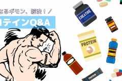 プロテイン、たくさん飲むと体に悪い?1回の摂取量はどのくらいがいい?