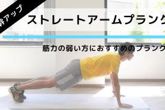 動画解説:初心者におすすめの体幹トレーニング。「ストレートアームプランク」の正しいやり方
