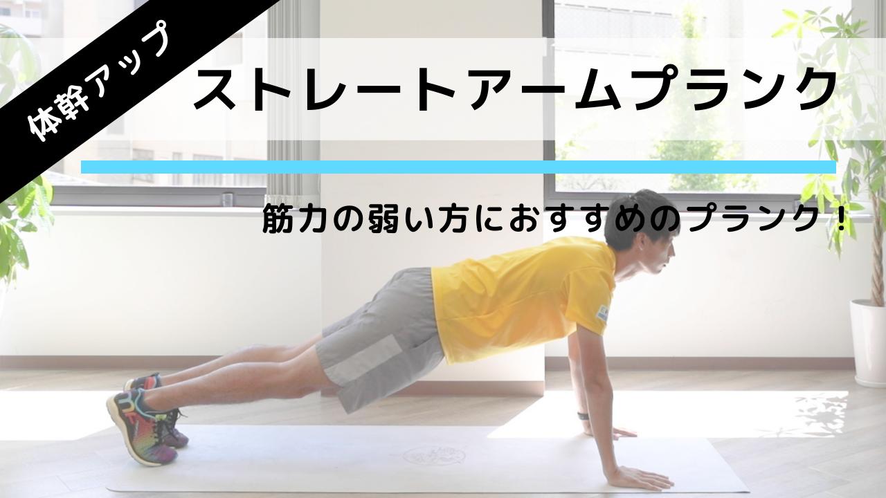 初心者 プランク 体幹トレーニング「プランク」の正しいやり方と効果的な筋トレメニュー
