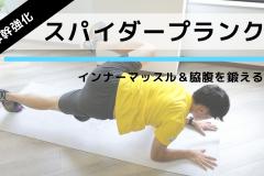 動画解説:腹筋を鍛える体幹トレーニング。「スパイダープランク」の正しいやり方